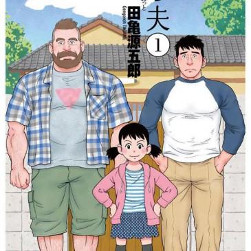 La homosexualidad en Japón