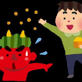 Setsubun, una festividad de primavera